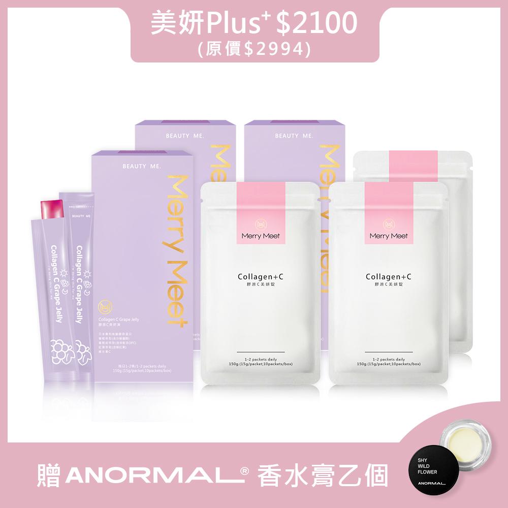 美妍超值組贈ANORMAL香水膏乙個