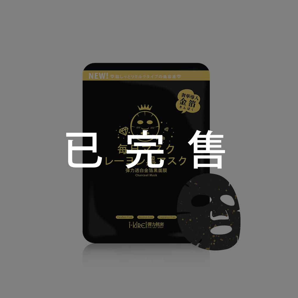 彈力透白金箔黑面膜