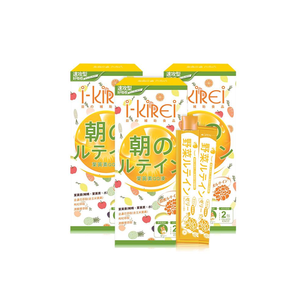 葉黃素QQ凍(3盒組)