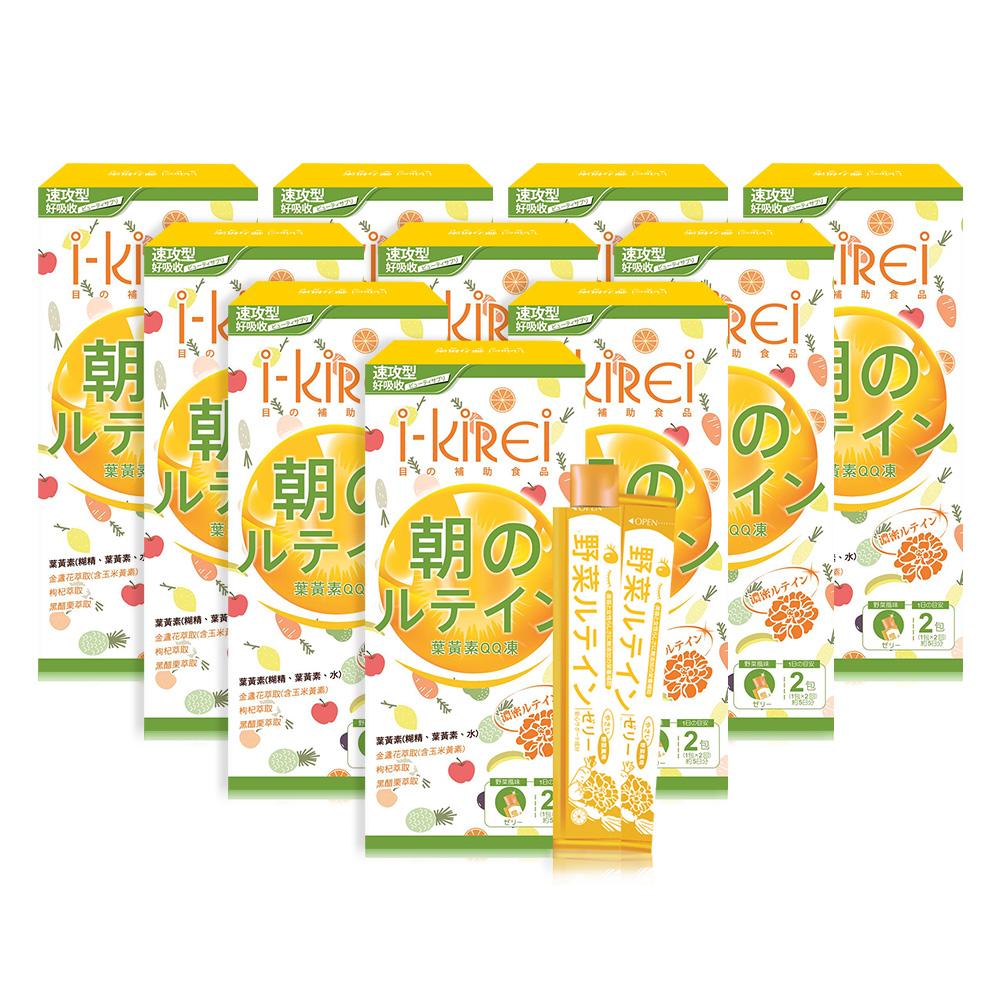 葉黃素QQ凍(10盒組)