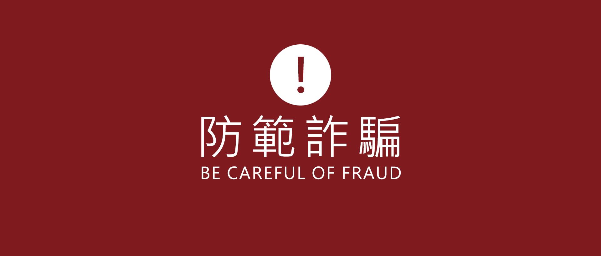 【重要資訊】防詐騙聲明