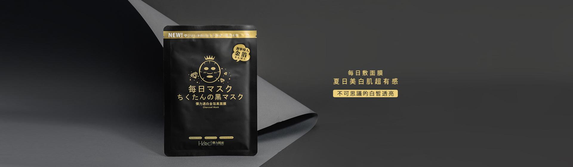 【福利品】彈力透白金箔黑面膜