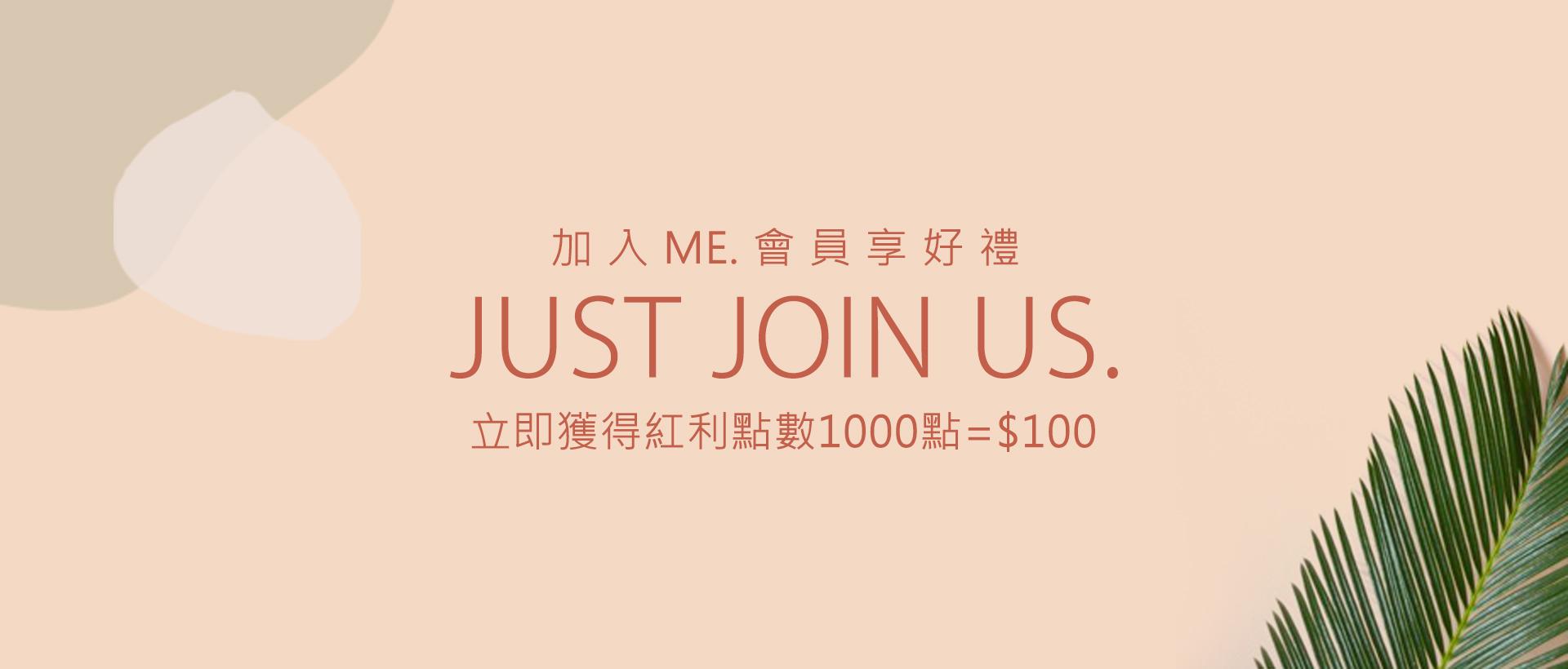 加入會員即可獲得1000點紅利