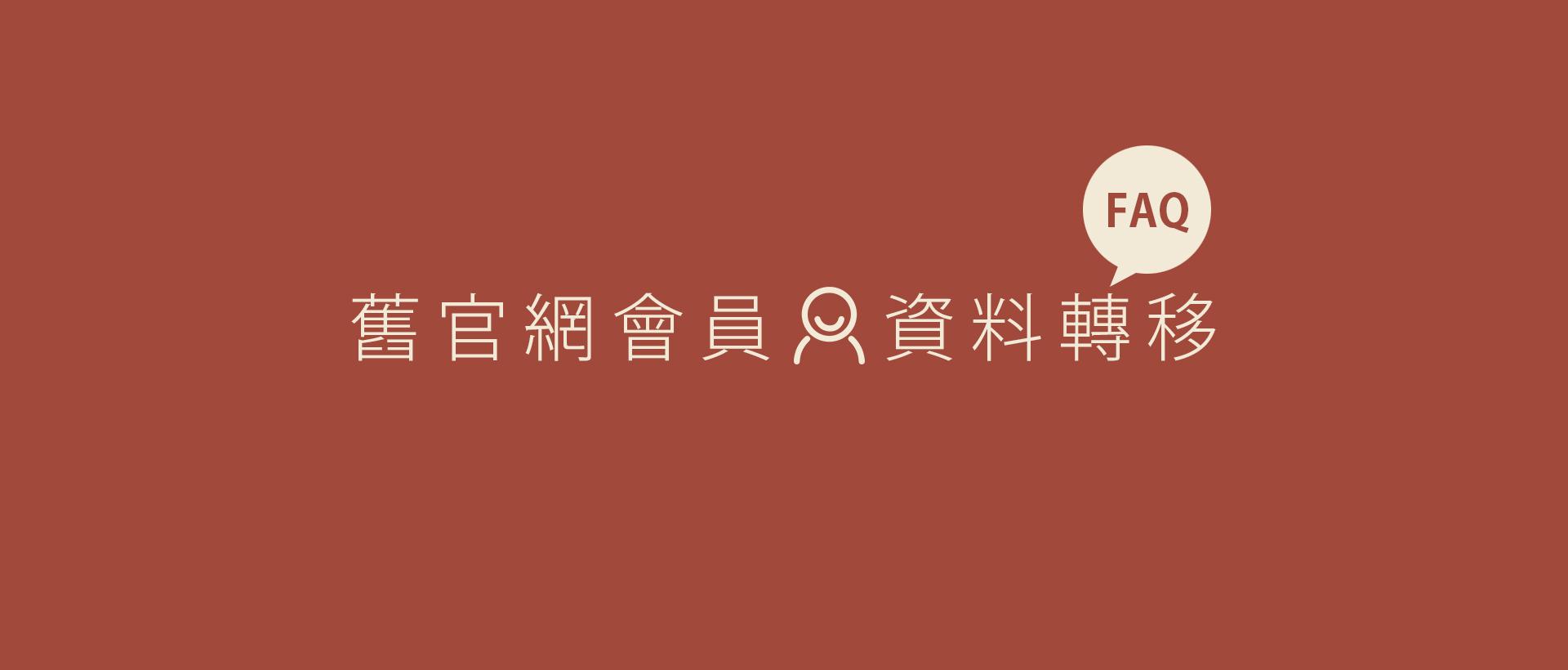 i-KiREi原官網會員資料轉移