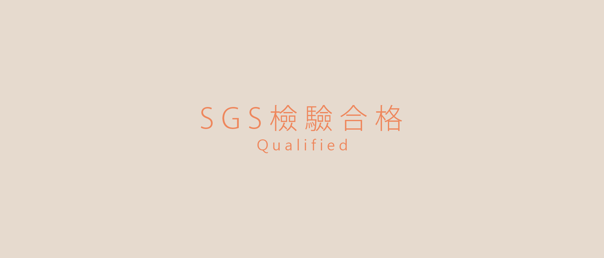 SGS檢驗合格